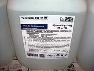 Щелочной раствор MF-A-T10